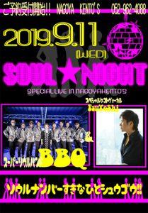 ★9月11日(水)BBQ with TSUYOSHI