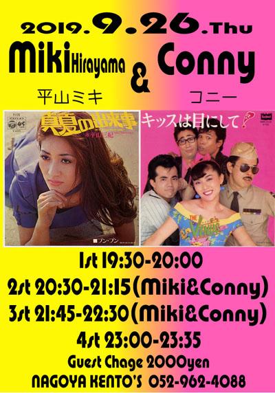 ★9月26日(木)平山ミキ&コニー