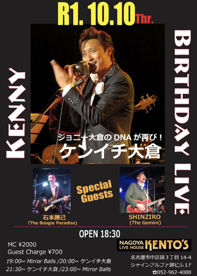★10月10日(木)KENNY BirthDay Live
