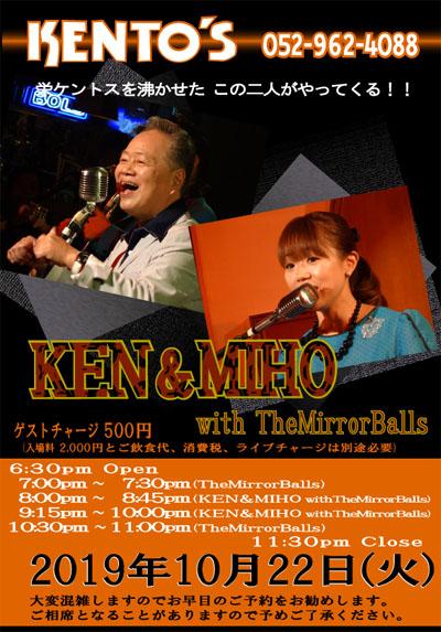 ★10月22日(火)KEN&MIHO