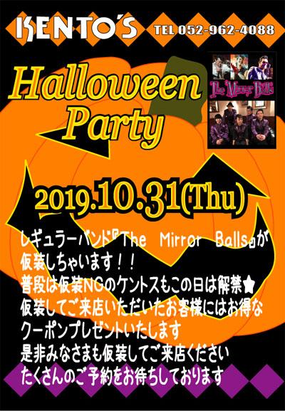 ★10月31日(木)ハロウィンイベント