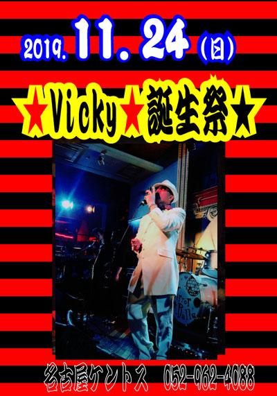 ★11月24日(日)VickyBD