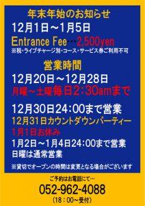 ★12月8日(日)みかBD