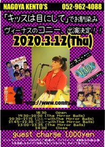 ★3月14日(木)Conny