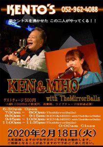 ★2月18日(火)KEN&MIHO