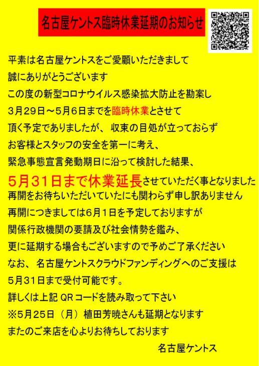★臨時休業の更に延期のお知らせ★