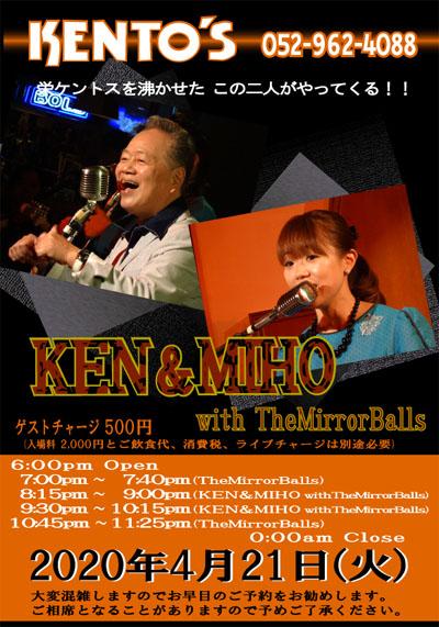 ★4月21日(火)KEN&MIHO