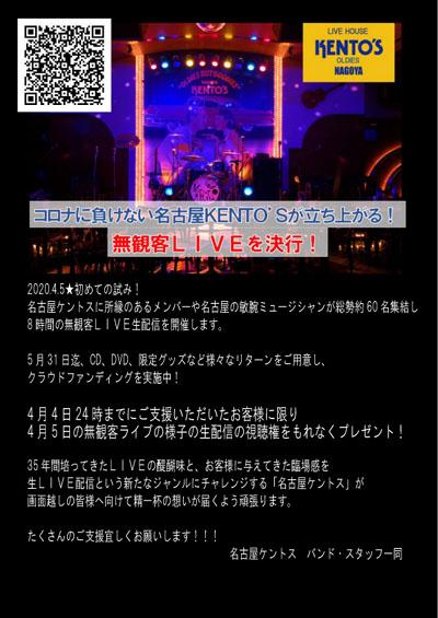 ★4月5日(日)無観客ライブ★クラウドファンディング実施