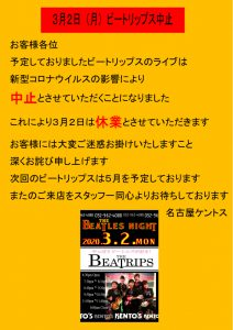 ★ビートリップス中止のお知らせ★