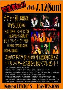 ★チケット残りわずか!!☆7月12日(日)The Boogie Paradiseライブ決定