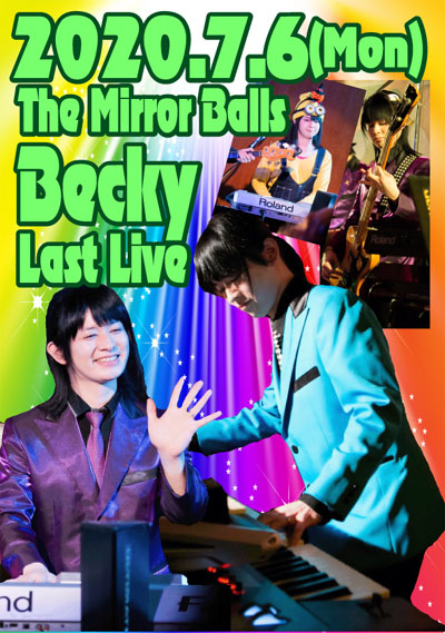 ★7月6日(月)ベッキーLastLive