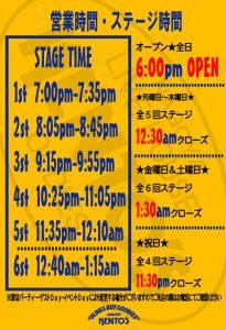 ★7月25日(土)4回ステージに変更★