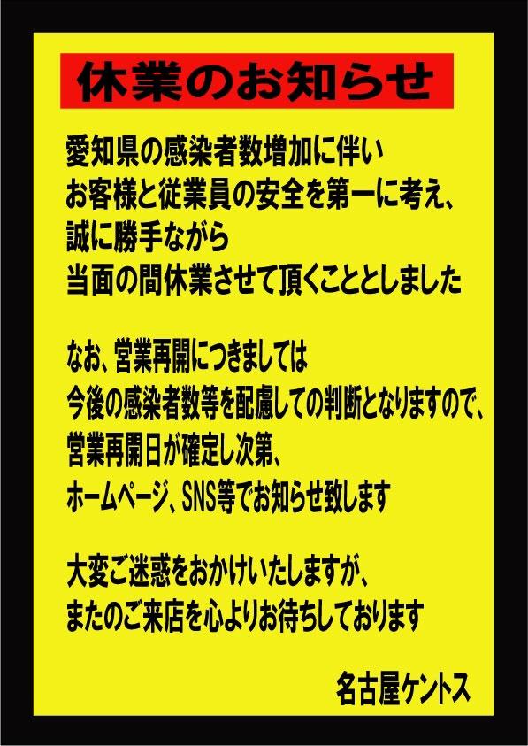 ★臨時休業のお知らせ★