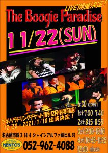 ★11月22日(日)The Boogie Paradise