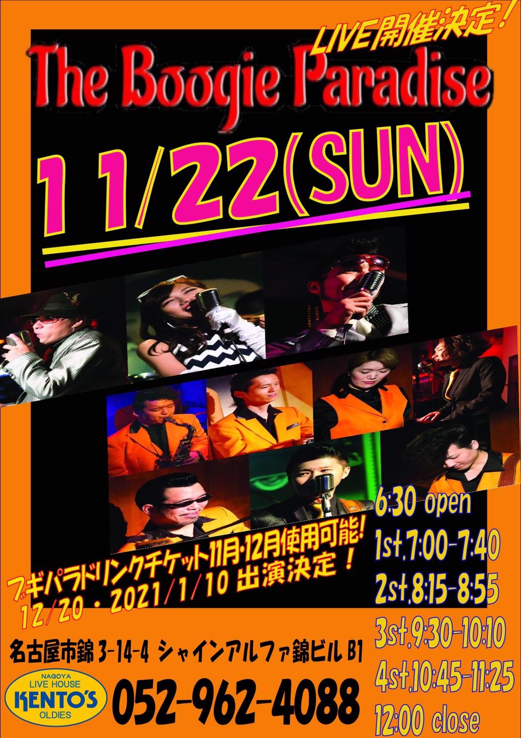 ★11月22日(日)The Boogie Paradise