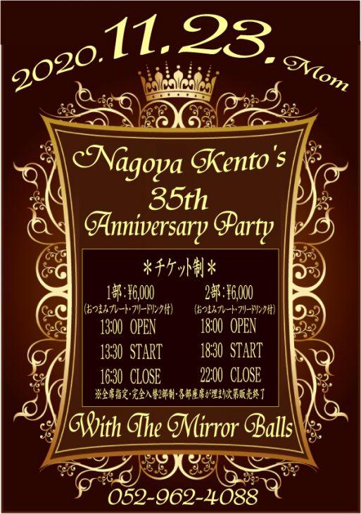 ★11月23日(月・祝)35周年記念パーティー※チケット制11月6日より発売