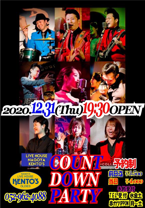 ★12月31日(木)カウントダウンパーティー