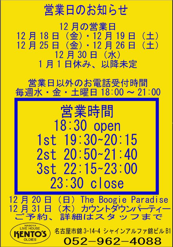 ★12月営業日決定!!営業時間変更21:00CLOSE