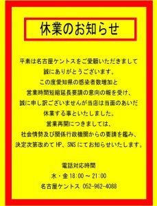 ★臨時休業のお知らせ