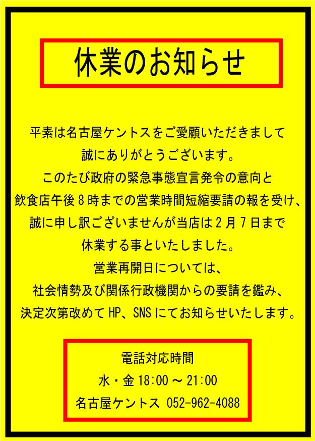★休業のお知らせ★