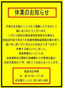 ★3月営業再開のお知らせ★
