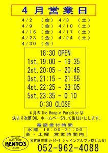 ★4月営業日変更のお知らせ★4月18日~5月11日まで臨時休業★