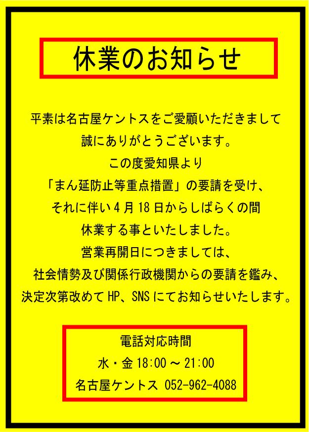 ★まん延防止等重点措置による休業のお知らせ★